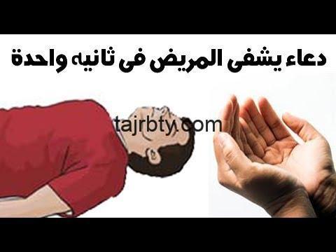 Photo of دعاء للشفاء من المرض مجرب