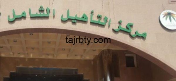 Photo of سلم اعانات التأهيل الشامل الجديد وشروط الإعانة