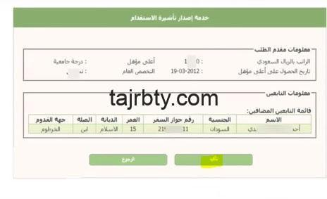 Photo of رسوم استقدام الزوجة والاولاد 2021 والاوراق المطلوبة