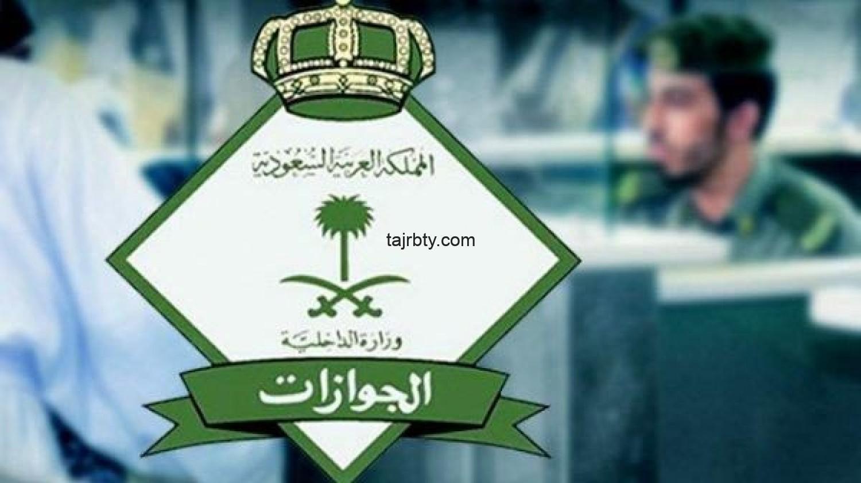 Photo of طريقة استعلام عن بلاغ الهروب برقم الاقامة عن وافد هارب