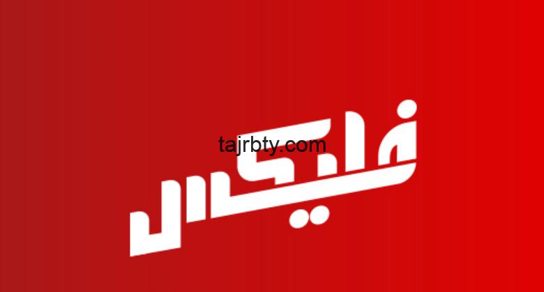 أحدث اكواد وعروض باقات فودافون فلیکس 2020