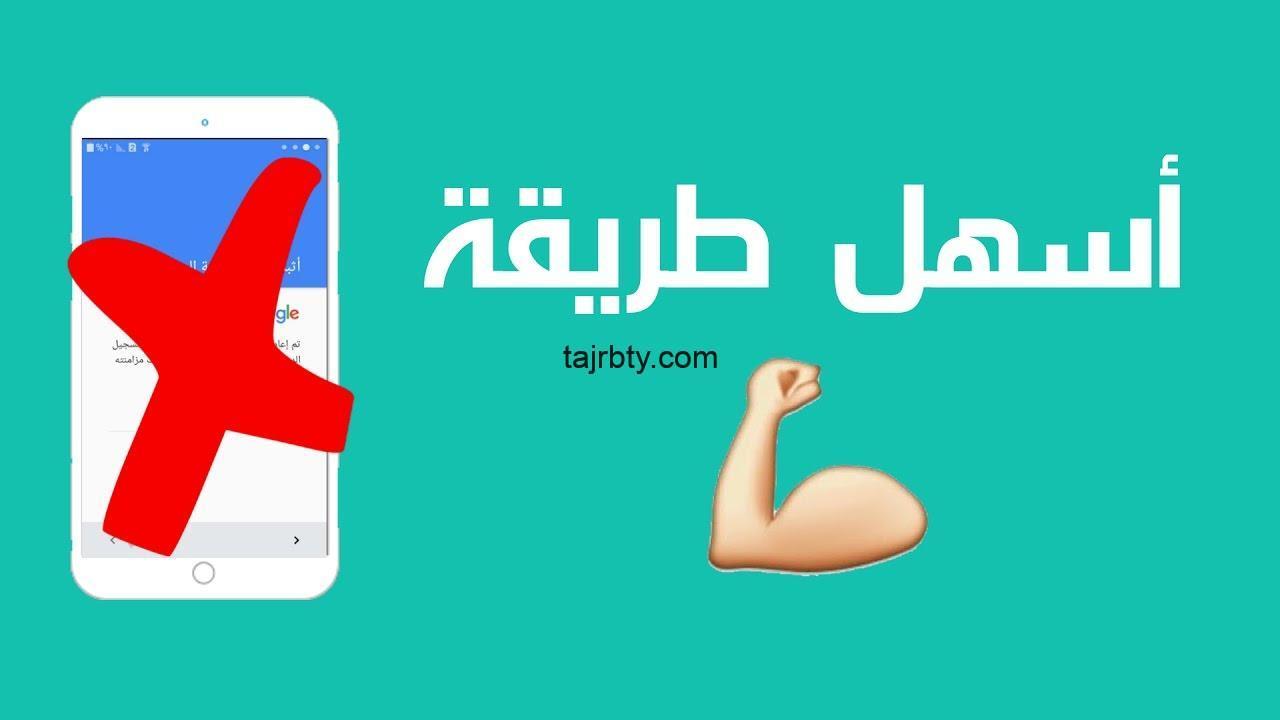 Photo of حل مشكلة اثبت صحة ملكية الحساب
