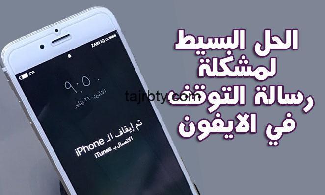 Photo of حل مشكلة تم ايقاف الايفون الاتصال بالايتونز