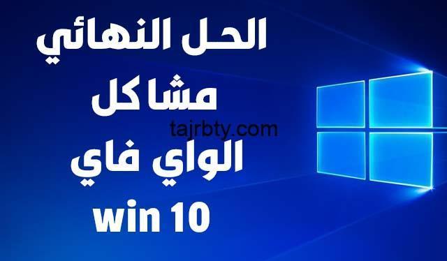 Photo of حل مشكلة عدم الاتصال بالشبكة اللاسلكية ويندوز 10