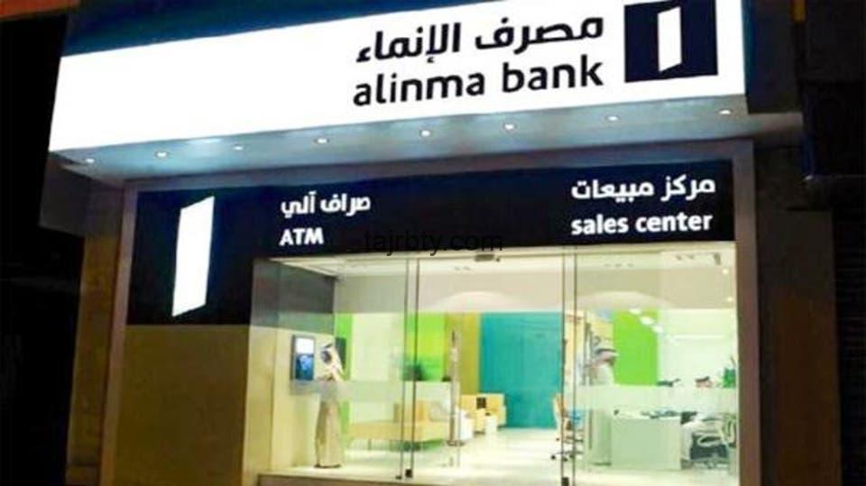 Photo of من جرب الاستثمار في بنك الانماء