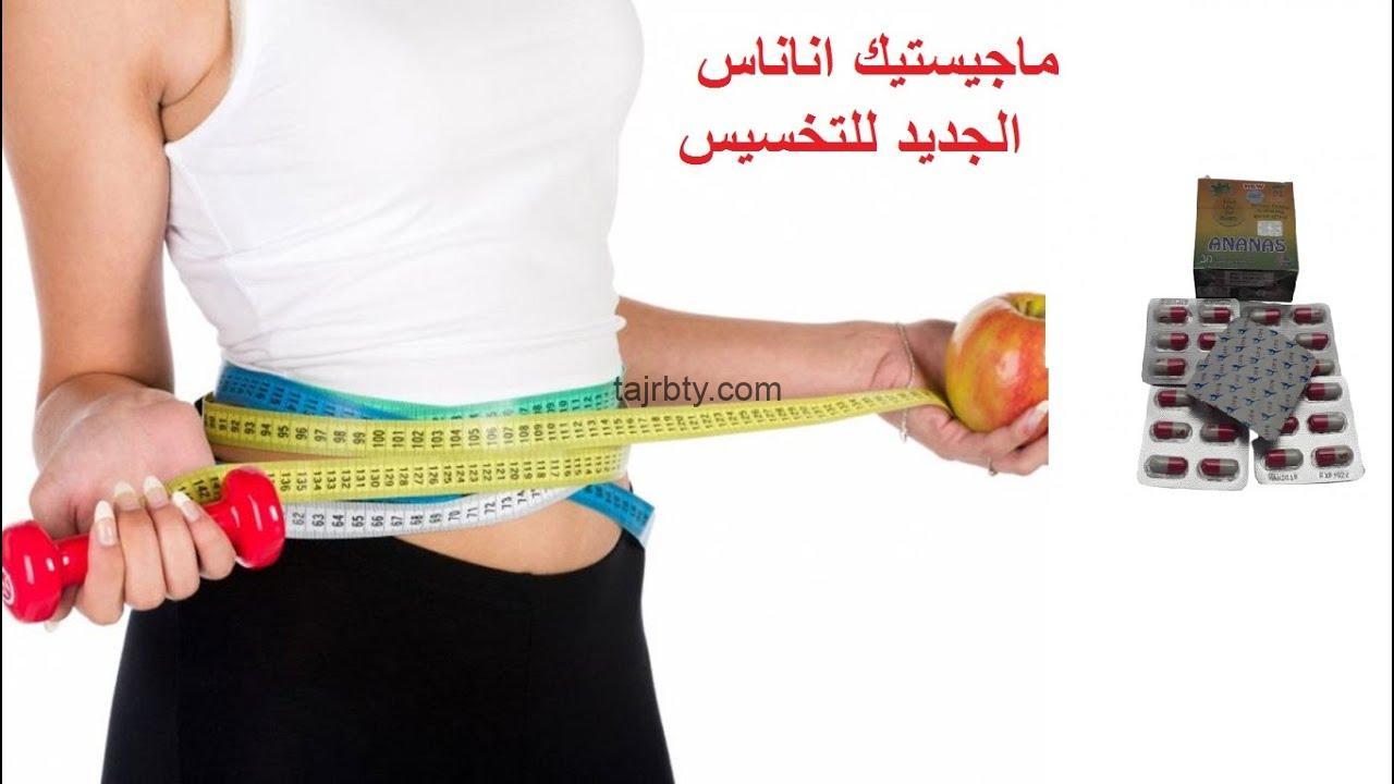 Photo of تجربتي مع حبوب ماجستيك اناناس للتنحيف