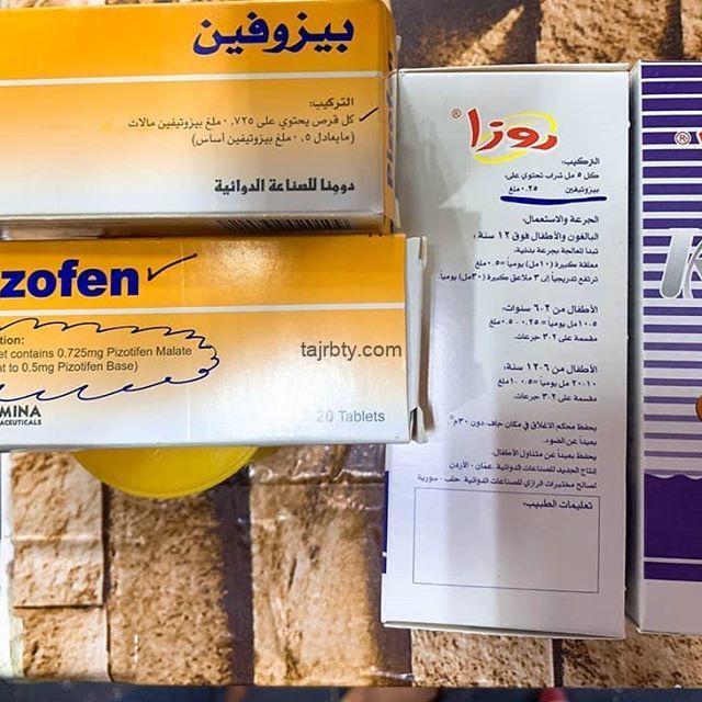 تجربة بيزوفين لزيادة الوزن