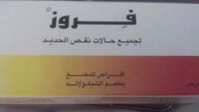 Photo of تجربتي مع حبوب فروز للشعر