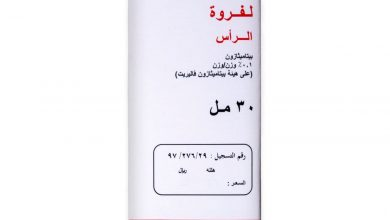 Photo of تجربتي مع قطرة بتنوفيت للشعر