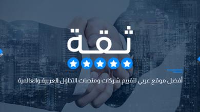 Photo of ثقة.. أفضل موقع تحليل الأسهم السعودية والعالمية