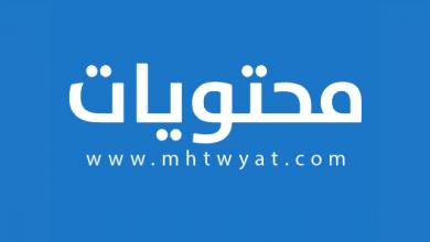 Photo of محتويات mhtwyat.com الموقع المثالي للمحتوى الإلكتروني العربي